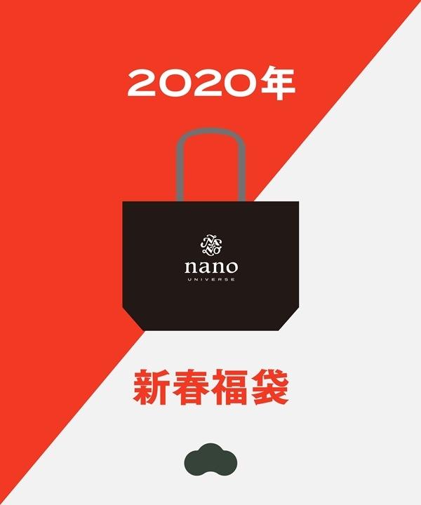 【2020年福袋】nano・universe (MEN)