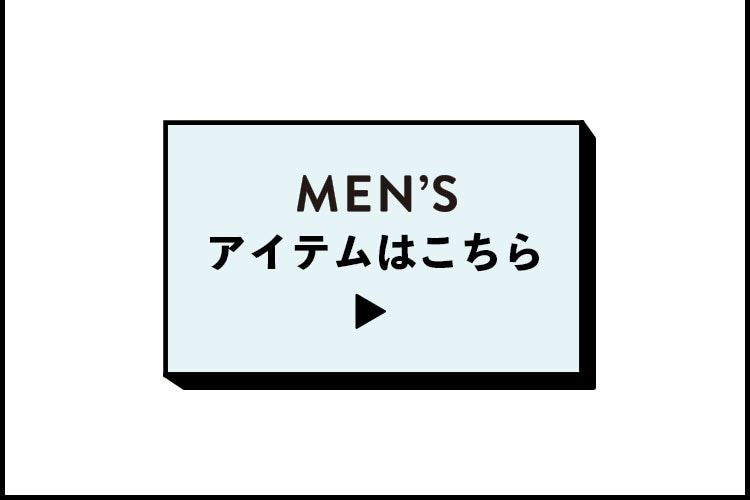 mensへ